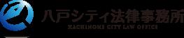 八戸シティ法律事務所