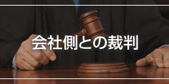 会社側との裁判