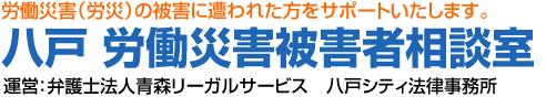 八戸市の労働災害(労災)に強い弁護士による無料相談|青森県